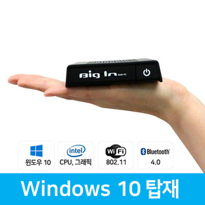 Big in 빅인 미니pc 미니 PC, BI-G64W, 기본형