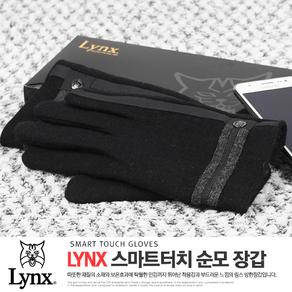 링스 두줄 방모 남성 겨울방한 순모장갑 LW1115