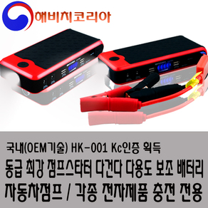 해비치코리아 카 점프스타터 점프 자동차 보조배터리 멀티 충전기, 1개