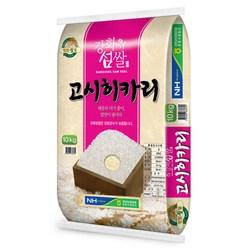 농협 강화섬쌀 백미